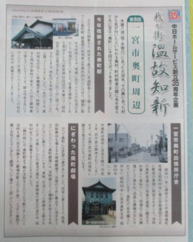 2019.10.23 (105) わがまち温故知新 - 一宮市奥町周辺 1580-1980