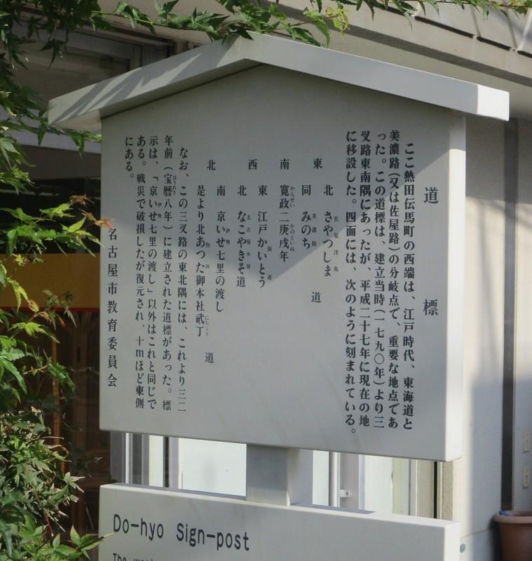 2019.10.31 (29-1) 宮宿 - 東海道のみちしるべ説明がき 1280-1350