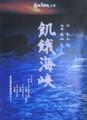 遠山事務所『飢餓海峡』 - パンフレット表紙 940-1300