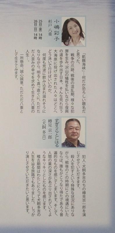 『飢餓海峡』 - 小島彩子さんとすぎうらとしはるさん 730-1480