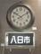 2019.11.7 (119) 近江鉄道ミュージアム - 時計と方向幕 1010-1330
