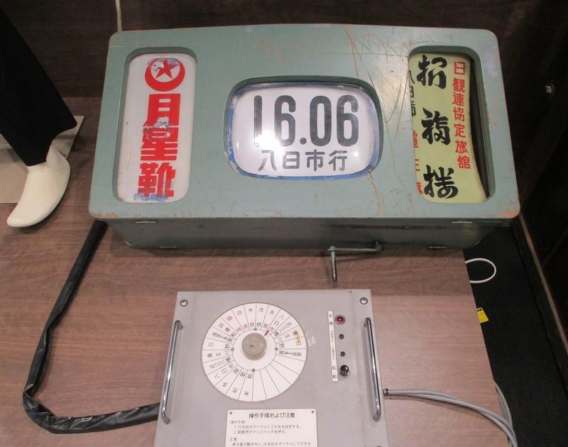 2019.11.7 (120) 近江鉄道ミュージアム - 発車案内板 1880-1480
