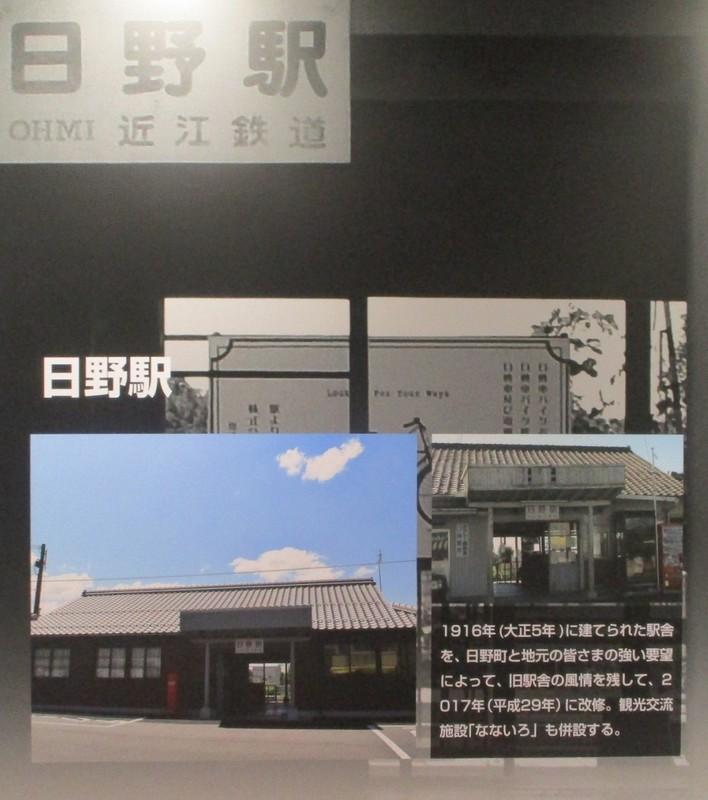 2019.11.7 (121) 近江鉄道ミュージアム - 「日野駅」 1150-1300