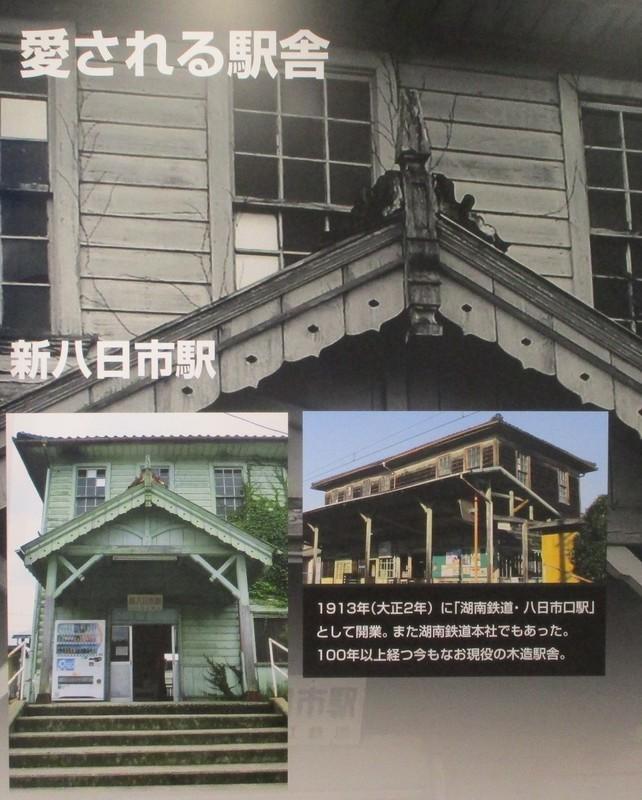 2019.11.7 (122) 近江鉄道ミュージアム - 「新八日市駅」 1220-1520
