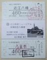 2019.11.7 (140) 近江鉄道きっぷ(おもて) 850-1080
