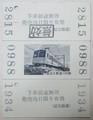 2019.11.7 (141) 近江鉄道きっぷ(うら) 880-1130