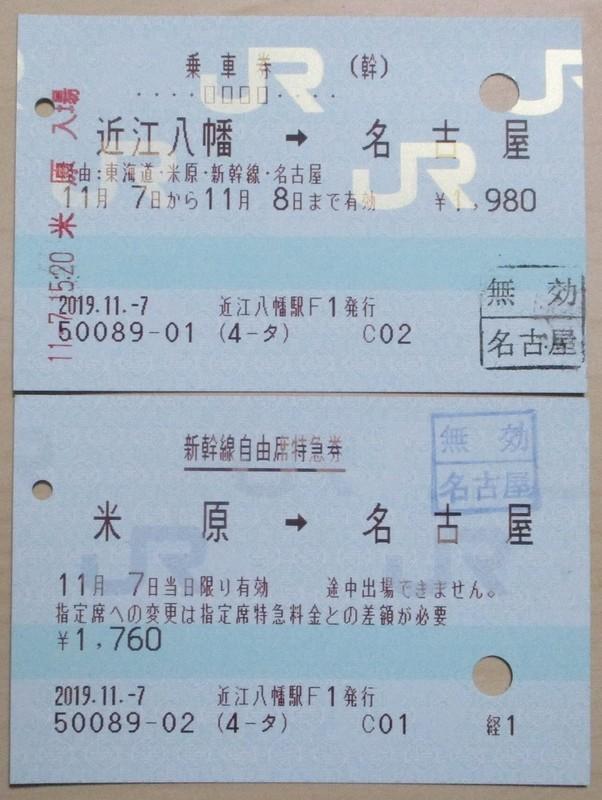 2019.11.7 (142) JRきっぷ - 近江八幡から名古屋まで 910-1210