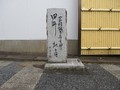 2019.11.11 (8) 岡崎城下27まがり - 「わ」のいしぶみ 2000-1500