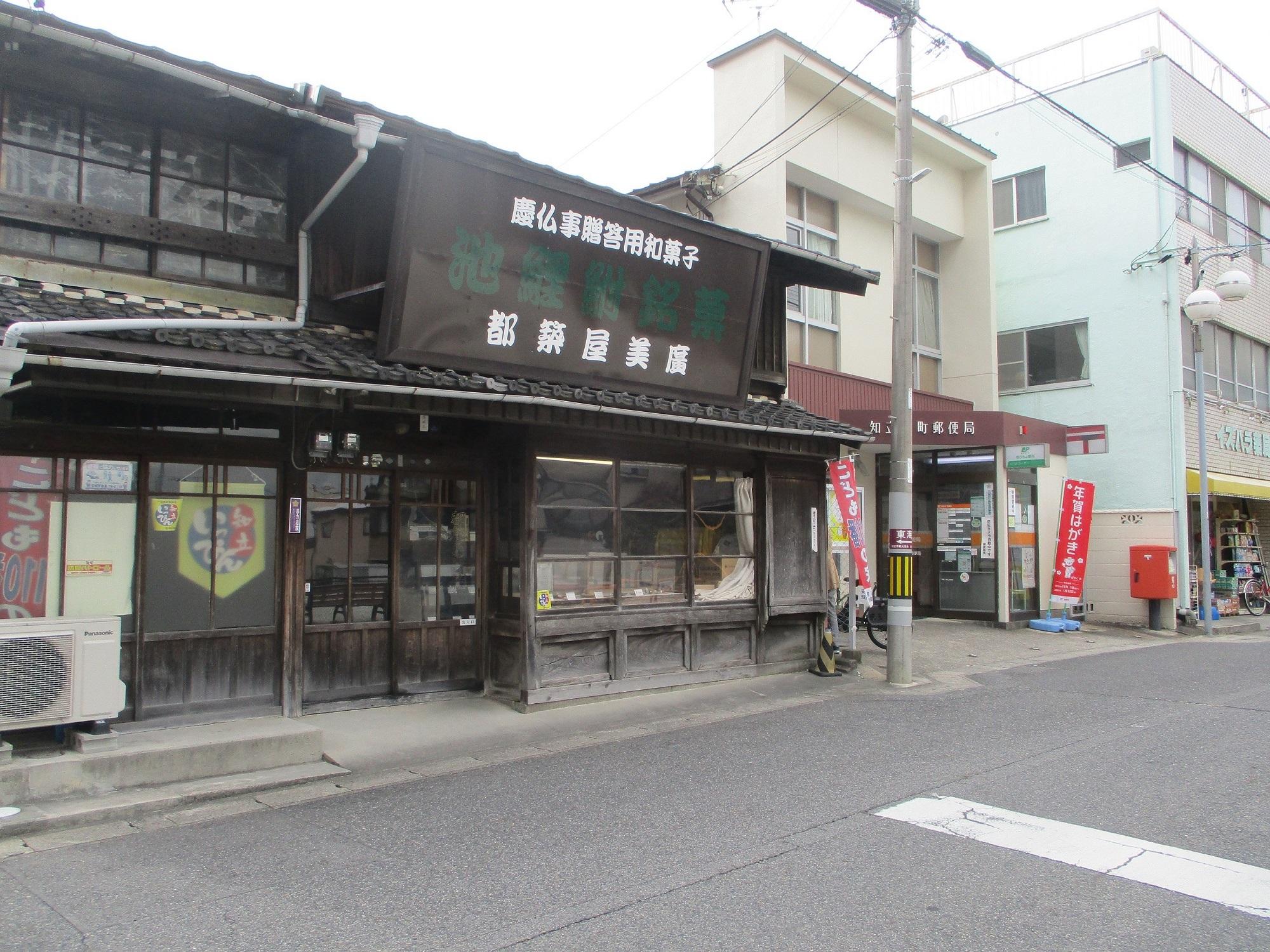 2019.11.13 (41) 東海道 - 都築屋美広 2000-1500