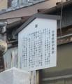2019.11.13 (45-1) 知立 - 池鯉鮒宿本陣あと 480-560
