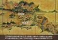 2019.11.13 (49-1) 東海道 - 知立古城址の地図かんばん 1450-1010