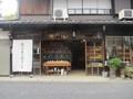 2019.11.13 (53) 東海道 - 恵比寿屋陶器店 2000-1500