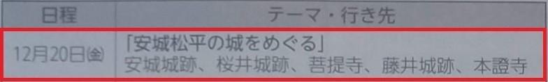 2019.11.15 広報あんじょう - しろめぐりバスツアー 1かいめ