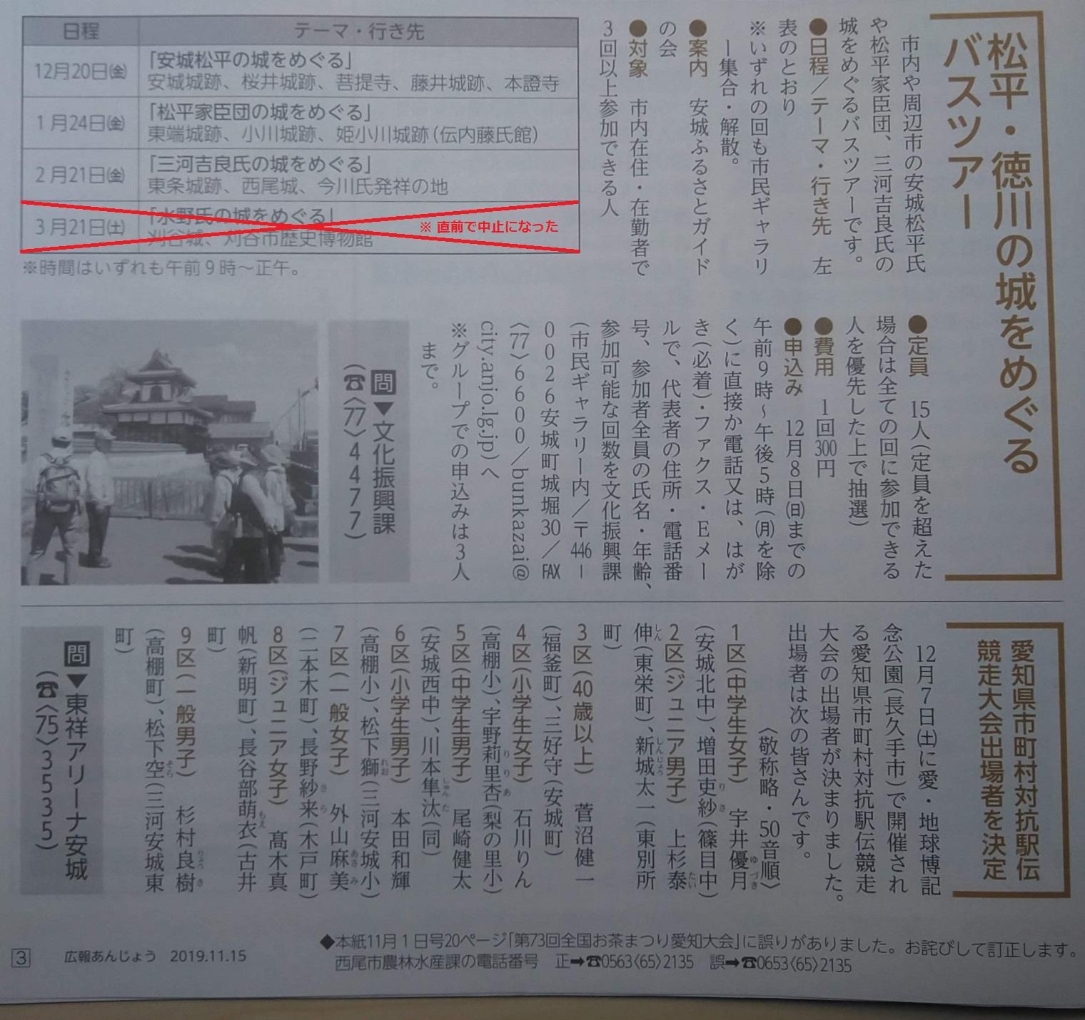 2019.11.15 広報あんじょう - しろめぐりバスツアー 1520-1430