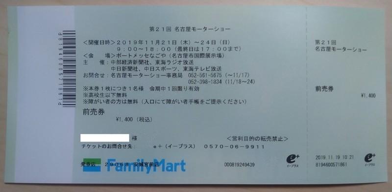 2019.11.19 名古屋モーターショー入場券 1120-550