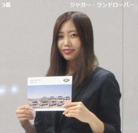 2019.11.21 (39-1) 名古屋モーターショー - ジャガー・ランドローバー[3] 540-520