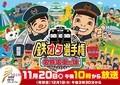 2019.11.20 鉄オタ選手権【名鉄電車の陣】 1200-848