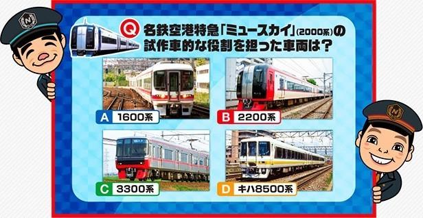 クイズ【名鉄電車の陣】 616-318