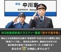 ばんぐみ概要【名鉄電車の陣】 616-522
