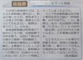 2019.3.14 ちゅうにち - エリート列車 1060-770