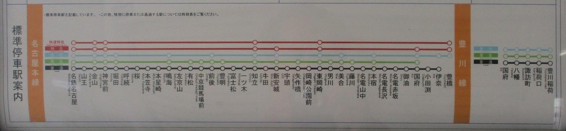 2019.12.5 (4) 矢作橋 - 標準停車駅案内(豊橋方面) 1960-455