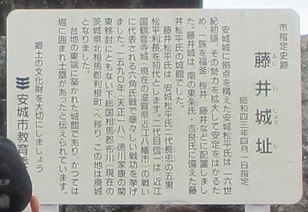 2019.12.20 (5-1) しろめぐりバスツアー - 藤井城あと説明がき 610-420