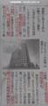 2019.12.20 中部経済新聞 - グランフォーリアあんじょう 550-1200