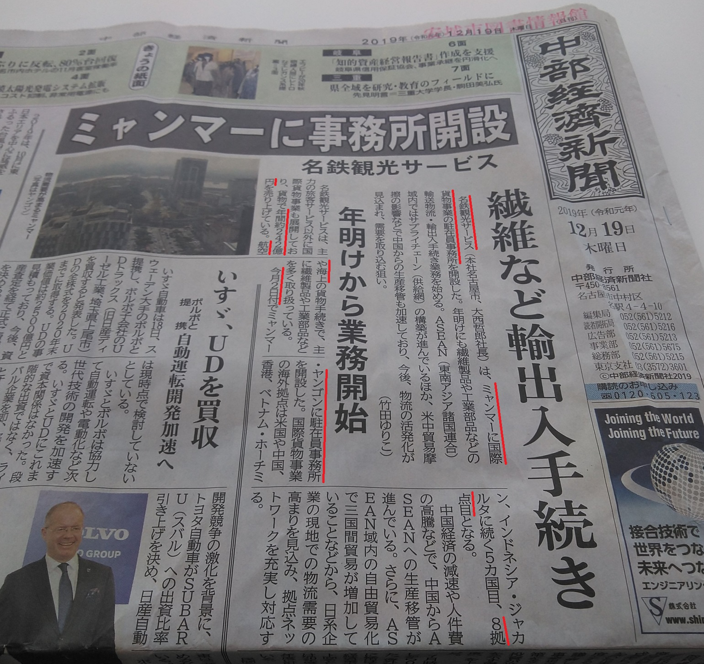 2019.12.19 中部経済新聞 - 「名鉄観光がビルマに事務所」