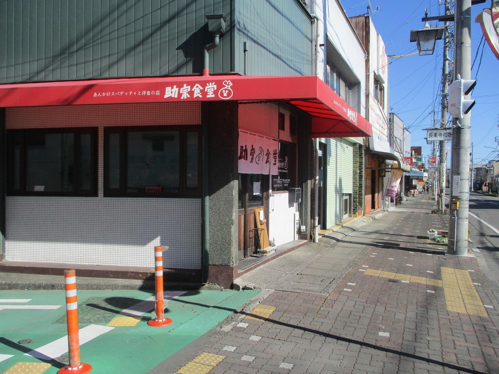 2020.1.21 (79) 藤枝宿 - 助宗食堂 2000-1500