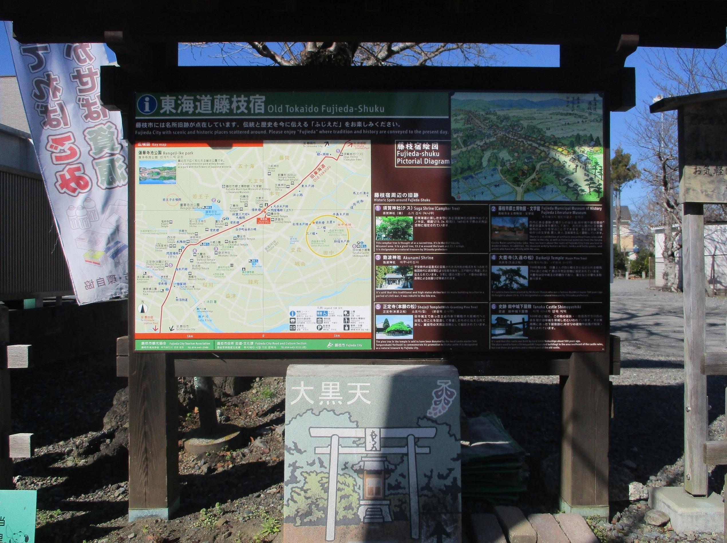 2020.1.21 (89) 藤枝宿 - 案内かんばん 2540-1900