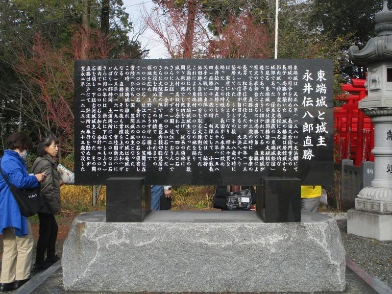 2020.1.24 (2) 東端城あと - いしぶみ 2000-1500