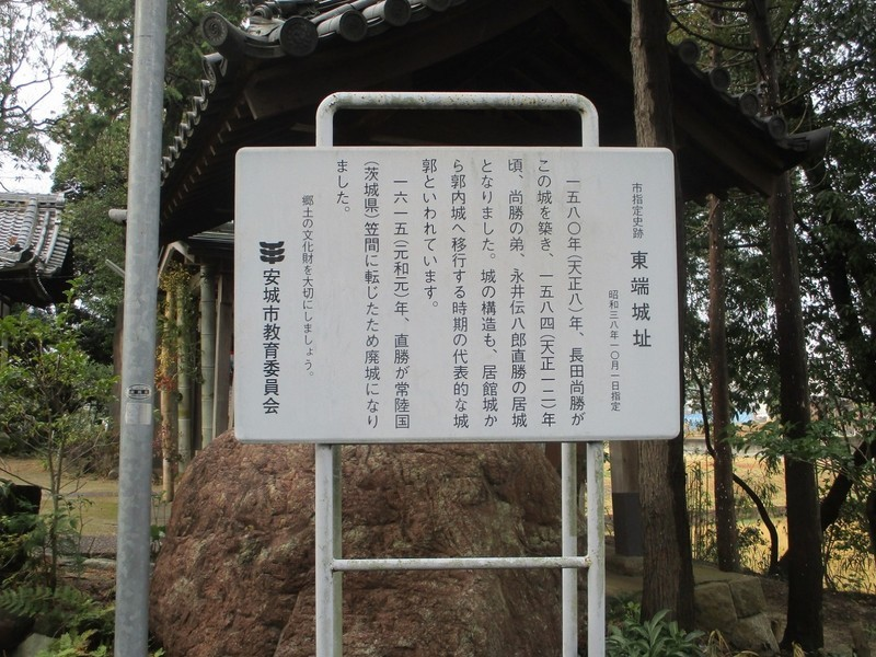 2020.1.24 (5) 東端城あと - 説明がき 1520-1140