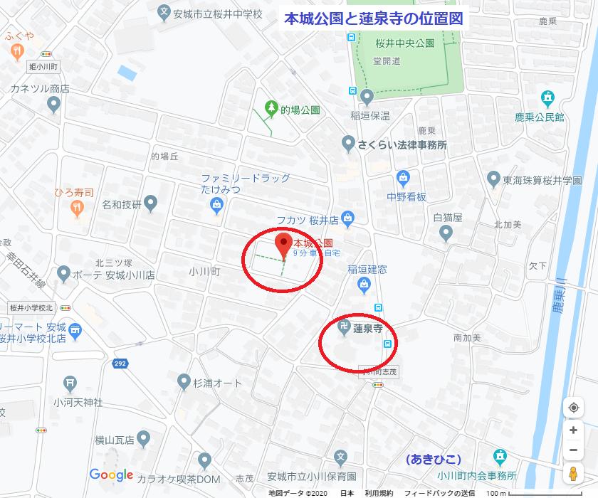 本城公園と蓮泉寺の位置図(あきひこ) 840-700