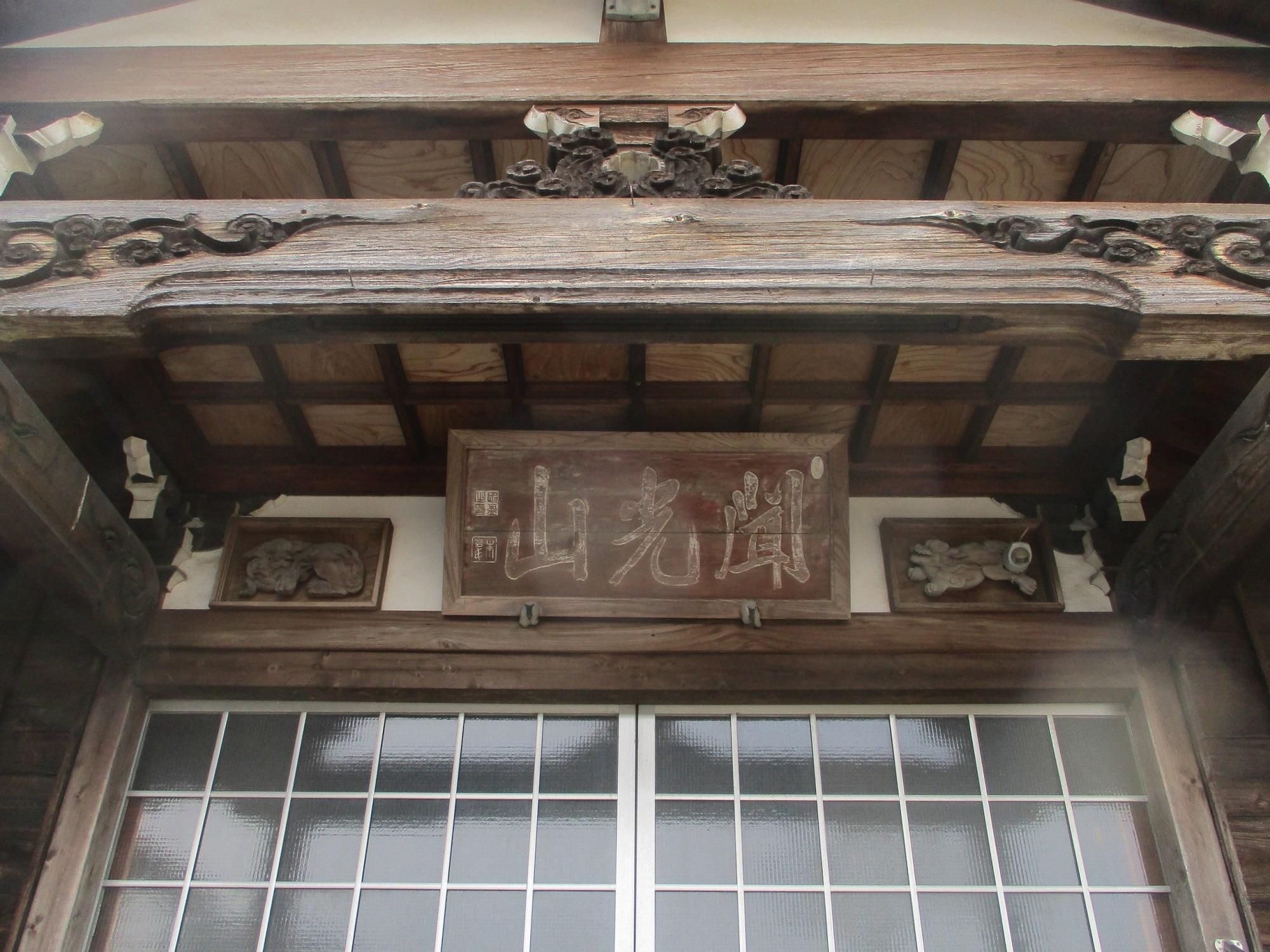 2020.2.3 (4) 城泉寺 - 本堂(いりぐち) 2000-1500