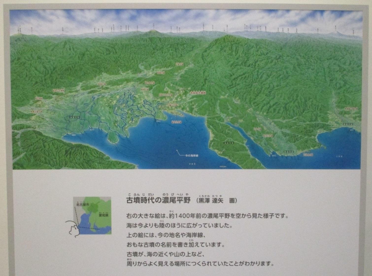 2020.2.4 (39) しだみゅー - 古墳時代の濃尾平野 1510-1120