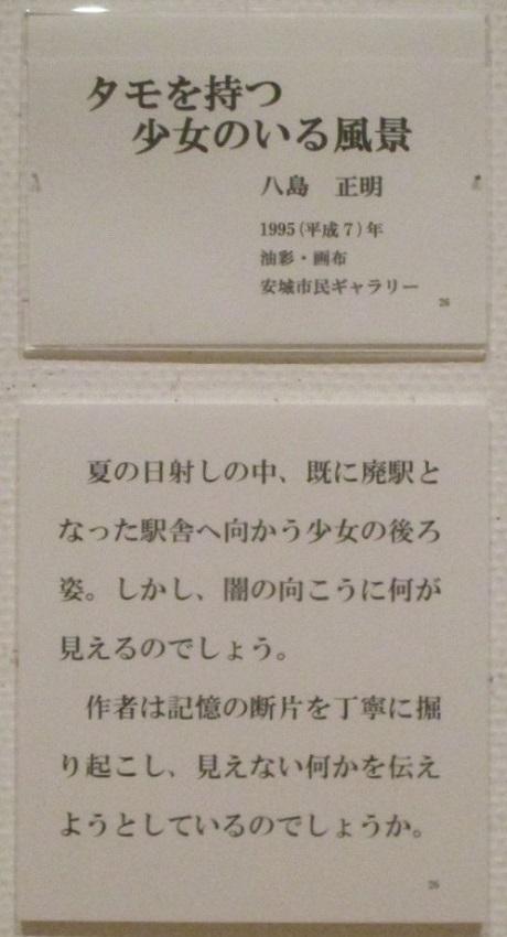 2020.2.13 (5-2) 八島正明さん『たもをもつ少女のおる風景』 460-850