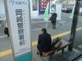 2020.2.23 (57) 東岡崎いきバス - 岡崎警察署前バス停 1600-1200
