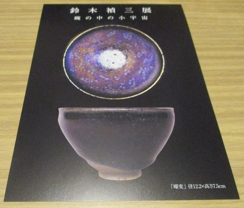2020.2.7 (12) 松坂屋 - 鈴木禎三展 1140-970