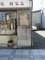 2020.3.6 (31) 岡崎城下27まがり - 竹田屋漆器店 1480-1980