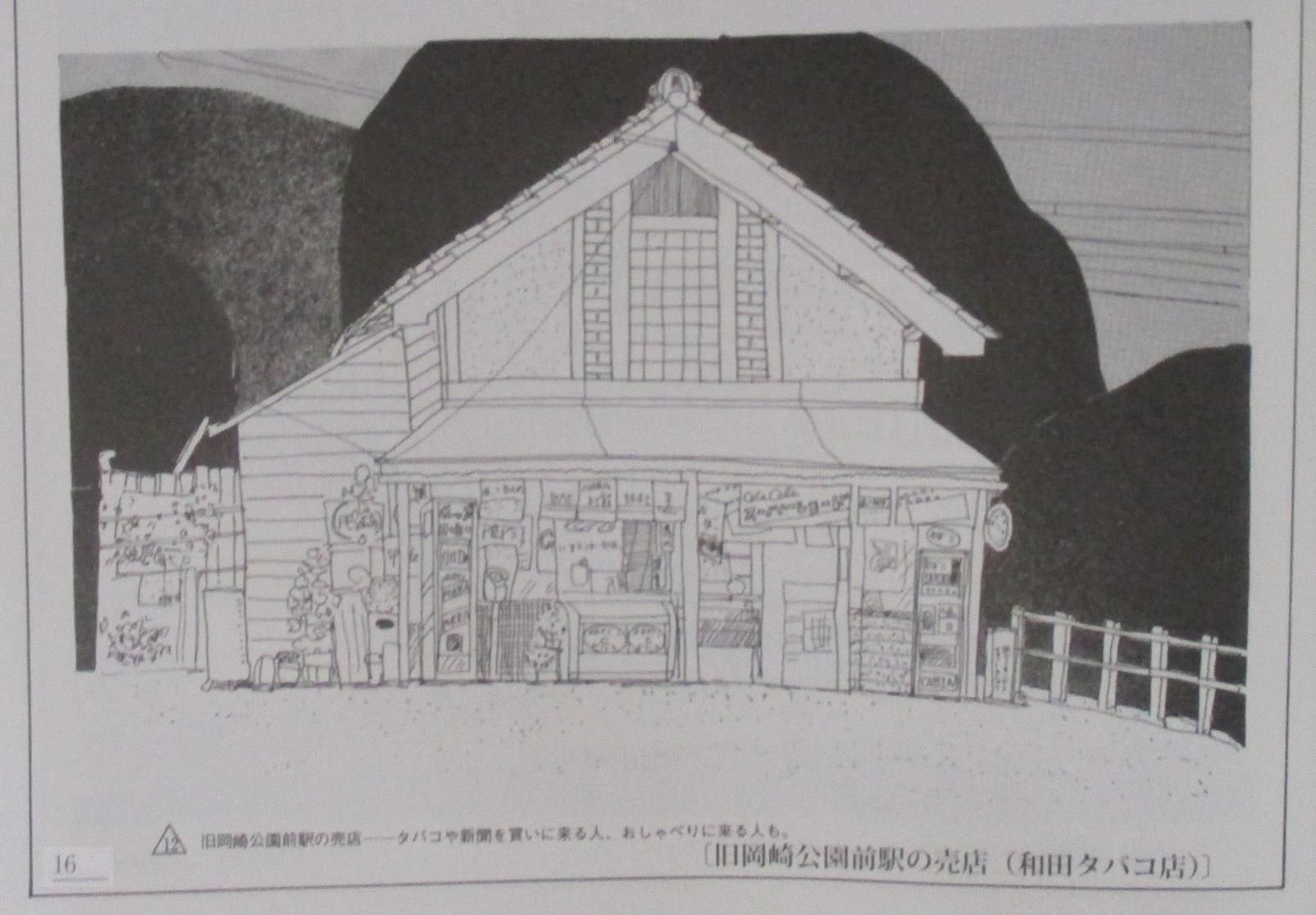 2020.3.17 (23) 旧岡崎公園前駅の売店(和田たばこ店) 1610-1120