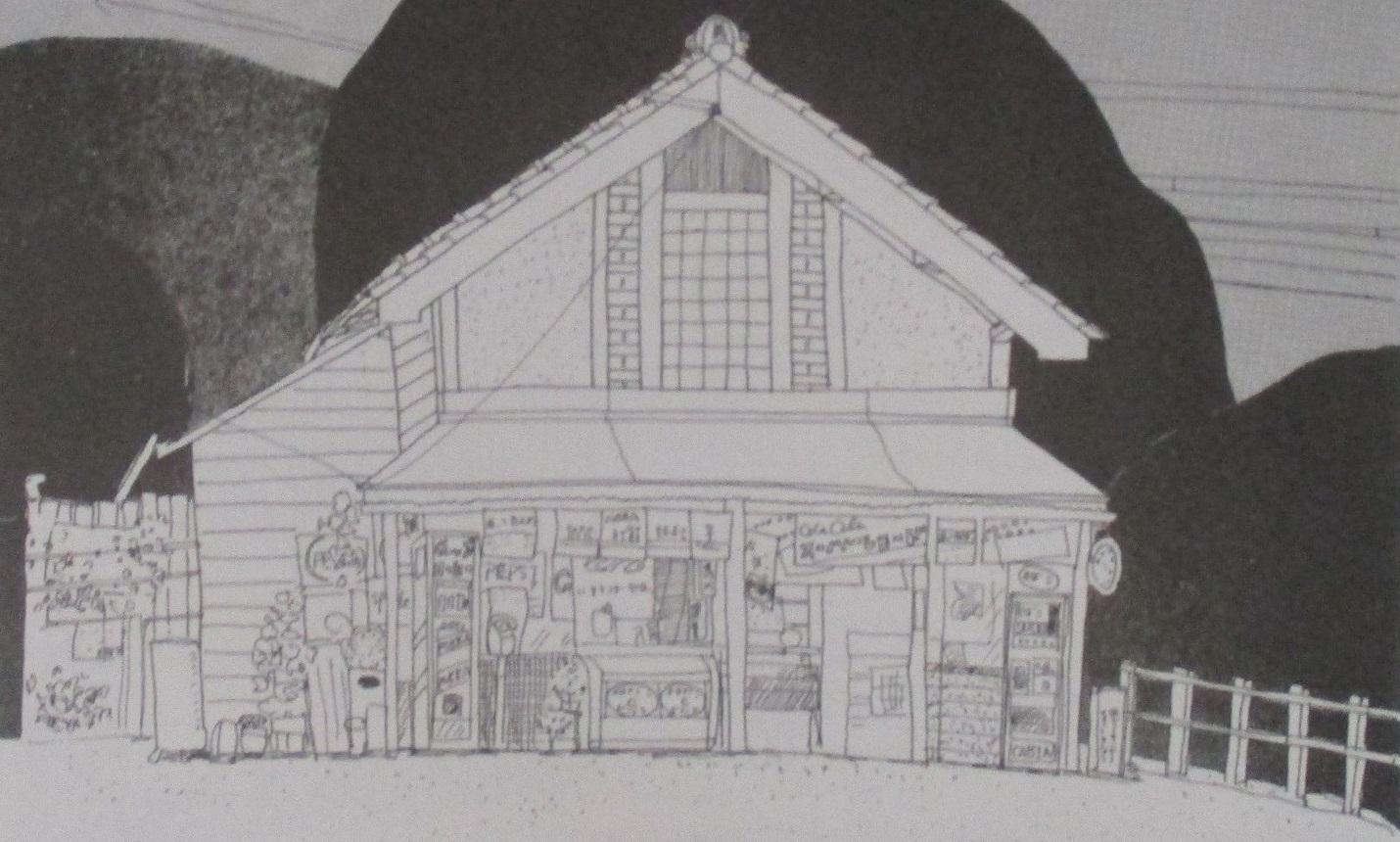 2020.3.17 (23-1) 旧岡崎公園前駅の売店(和田たばこ店) 1610-1120