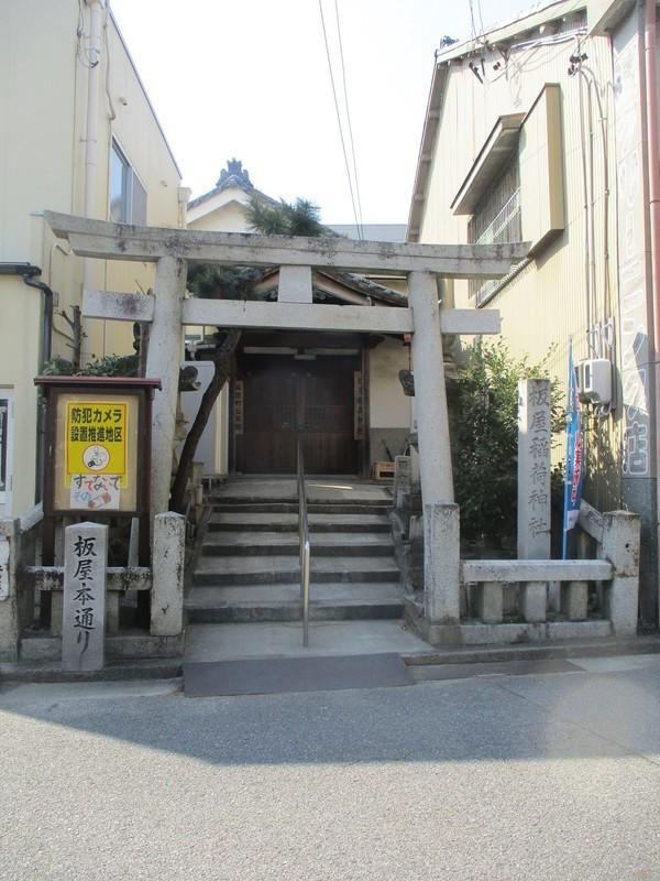2020.3.17 (24) 板屋ほんどおり - 板屋稲荷神社 1500-2000