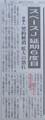 2020.1.25 ちゅうにち「スペースジェット延期6度め」 595-1580