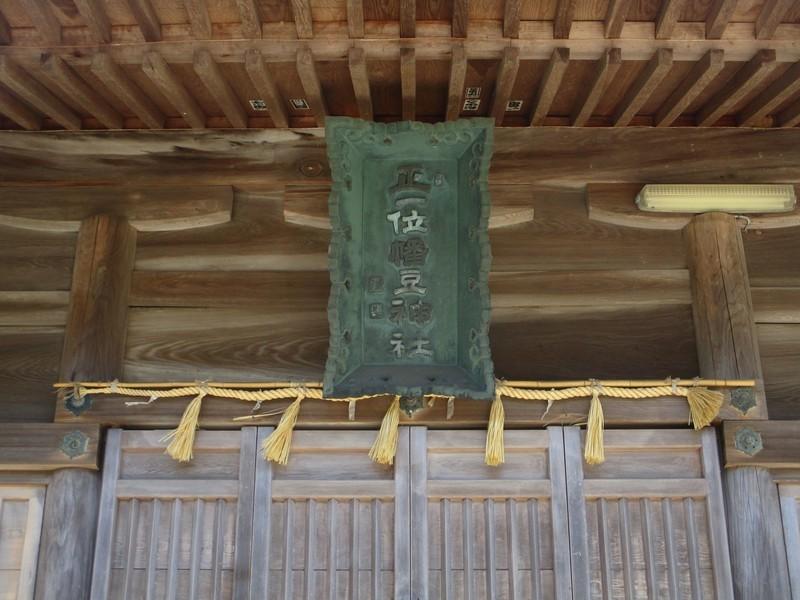 2020.3.24 (7) 幡頭神社 - 「正一位幡豆神社」 2000-1500