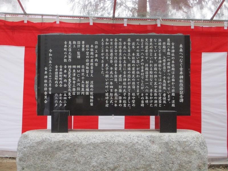 2020.3.28 (21) 古井神社改修記念碑 2000-1500