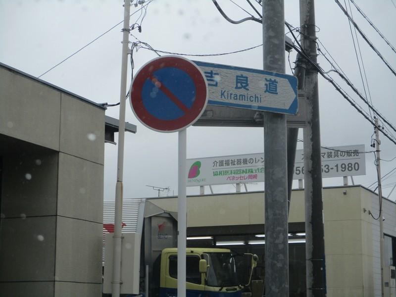 2020.4.13 (12) 上地町荒井北交差点てまえ - 吉良みちの看板 1600-1200