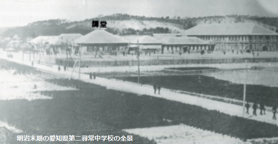 旧愛知県第二尋常中学校講堂 - 明治末期の学校全景 560-290