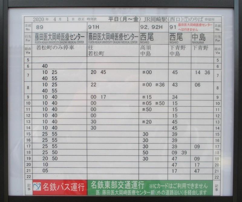 2020.4.15 (13) JR岡崎駅西口 - 7番のりば - 平日時刻表 1690-1410