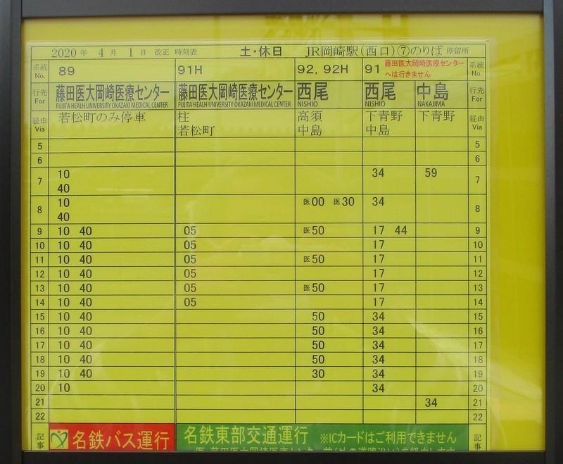 2020.4.15 (14) JR岡崎駅西口 - 7番のりば - 土休時刻表 1420-1170