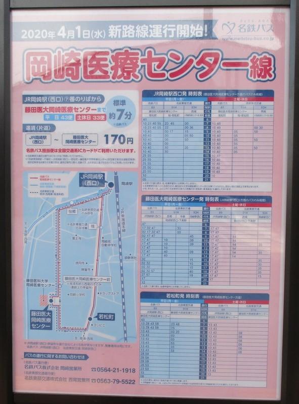 2020.4.15 (15-1) 2020.4.1 岡崎医療センター線運行開始 1360-1840